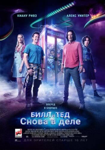 Билл и Тед / Bill and Ted Face the Music (2020)
